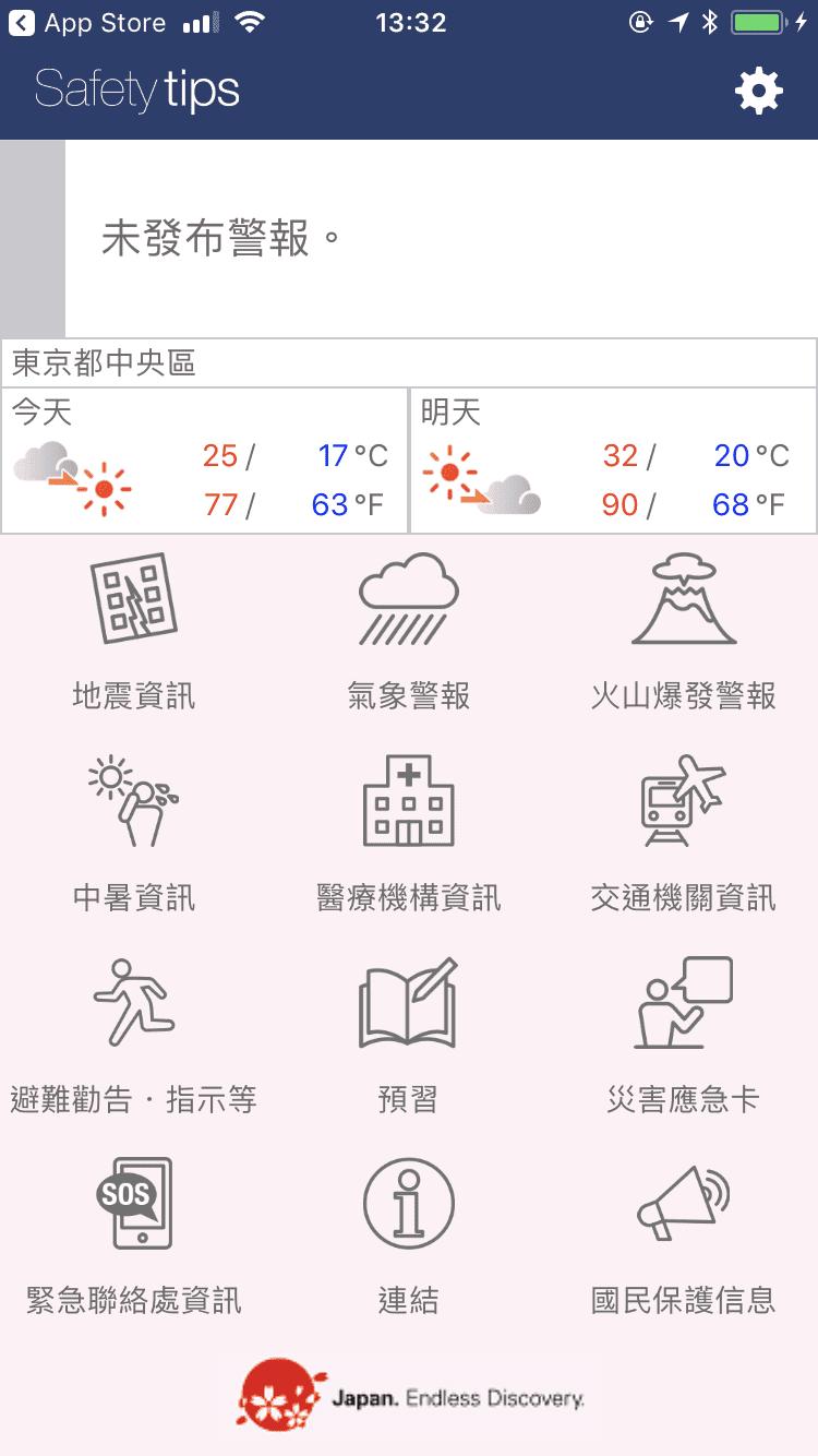 網站近期文章:日本防災APP|safety tips,多國語言貼心提醒介面,簡單瞭解日本天氣、天然災害、預防與避難資訊~
