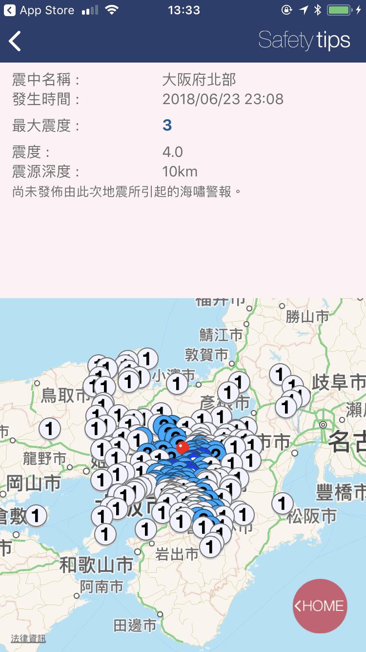 日本防災APP|safety tips,多國語言貼心提醒介面,簡單瞭解日本天氣、天然災害、預防與避難資訊~