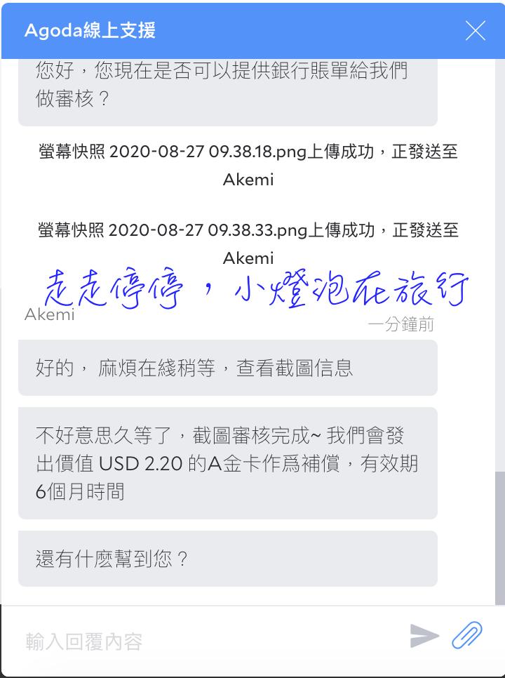 Agoda訂房國際海外交易刷卡手續費如何申請退費補償?