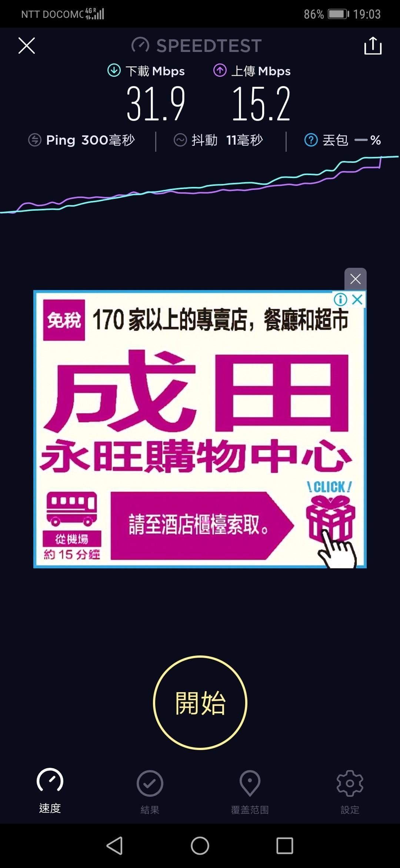 日本客製化天數上網卡|Daijobu 新暢日卡。docomo電信、要幾天就幾天、網速穩定快速、可分享、完全吃到飽不降速sim卡