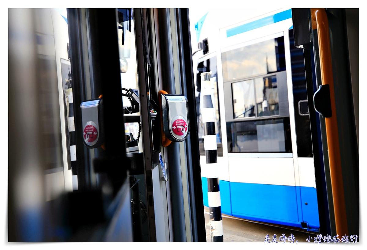 阿姆斯特丹經典電車旅行|GVB日票,帶你走遍運河風情畫~