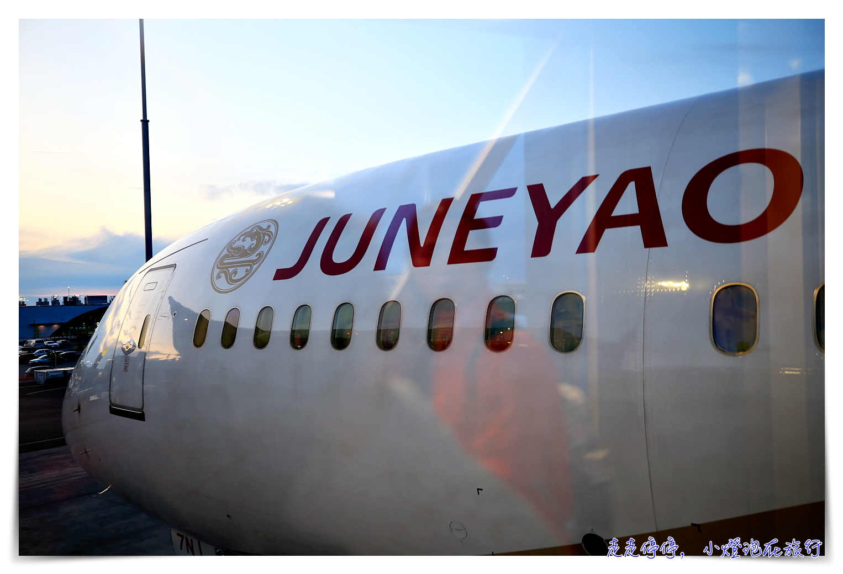 即時熱門文章:吉祥航空搭乘體驗評價|台北–上海–赫爾辛基,波音787新型飛機、飛往北歐最近最短的航線~