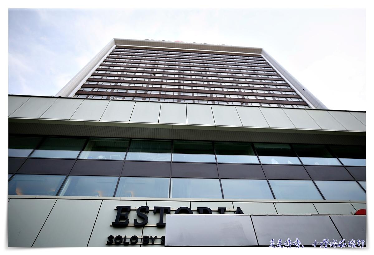 塔林住宿 Solo Sokos Hotel Estoria,鄰近維魯門、老城區步行可達酒店~跳tone設計旅店
