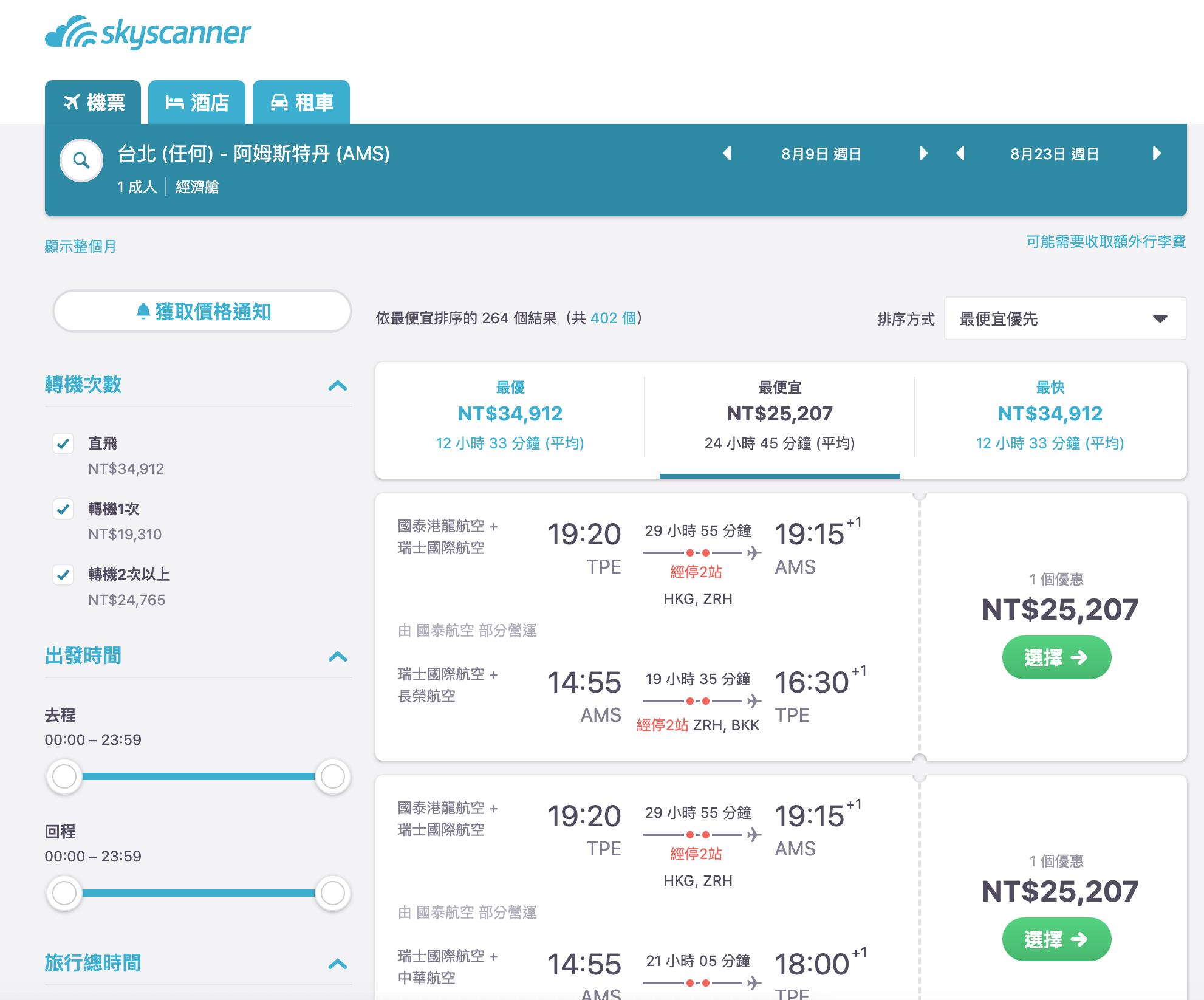 2020暑假八月歐洲機票,漢莎、韓亞航促銷~24K起(查票:108.9.7)