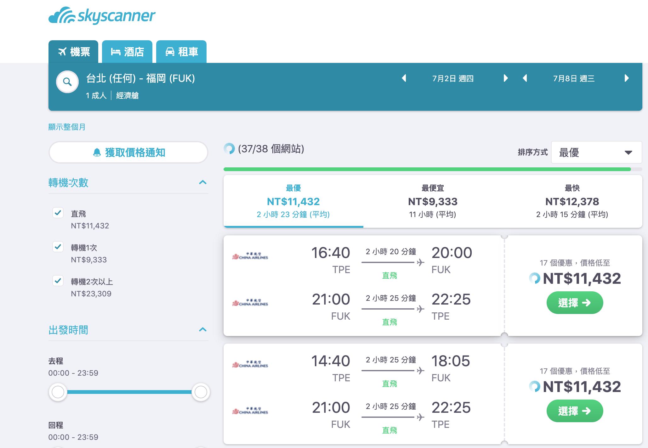 2020暑假日本機票查價,注意奧運、盆休以及房價落差(查票:108.9.7)