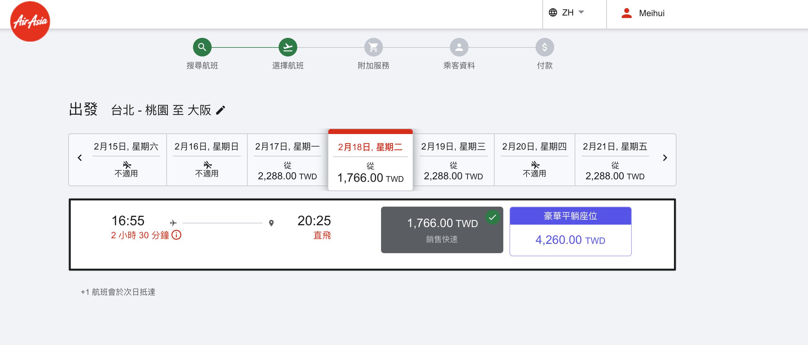 亞洲航空BIG會員促銷,2020/2/10~12/15開賣~9/22會員先購,9/23開放全員訂購(查票:108.9.22)