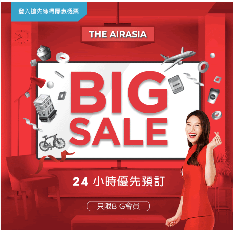 即時熱門文章:亞洲航空BIG會員促銷,2020/2/10~12/15開賣~9/22會員先購,9/23開放全員訂購(查票:108.9.22)