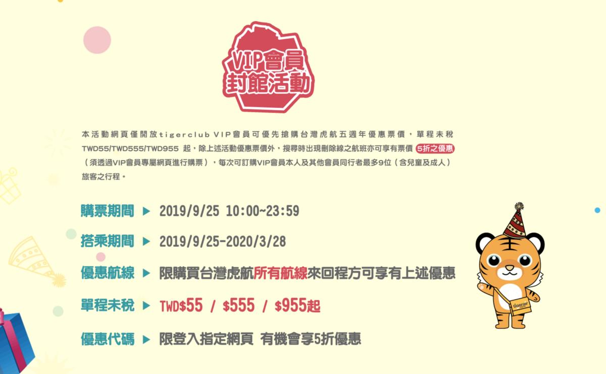 虎航過生日,9/25,全航線55/555/955,會員優先(查票:108.9.24)