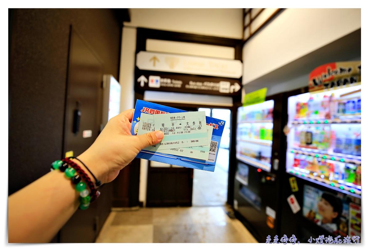 四國觀光列車|千年物語列車。四国まんなか千年ものがたり,搭乘體驗、網路預訂說明~
