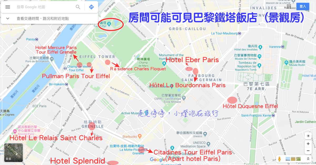 巴黎可見艾菲爾鐵塔飯店區域住宿推薦,或步行可達巴黎鐵塔飯店提案~看