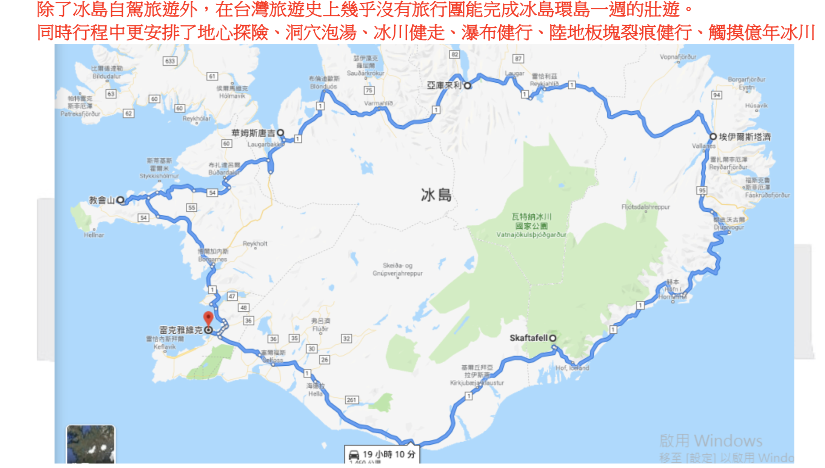 即時熱門文章:奶茶團長幸福旅行團|0330~0408+4,台灣獨家冰島環島團+冒險行程,成團囉!我們去看世界級的風景吧!(奶茶團長專屬限定團)
