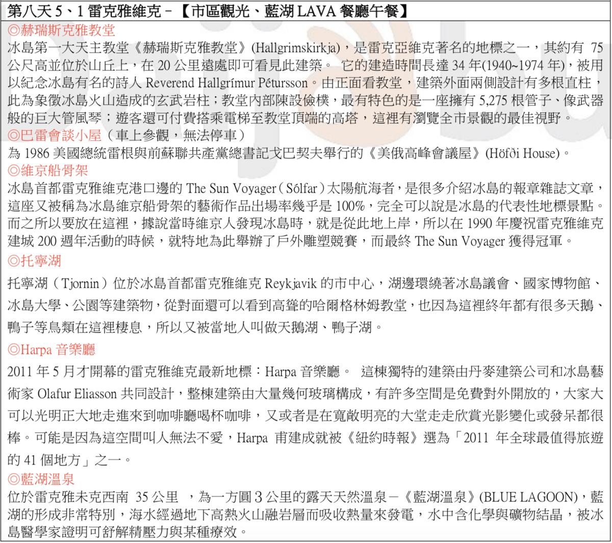 奶茶團長幸福旅行團|0330~0408 4,台灣獨家冰島環島團+冒險行程,10/13 9:00報名(奶茶團長專屬限定團)
