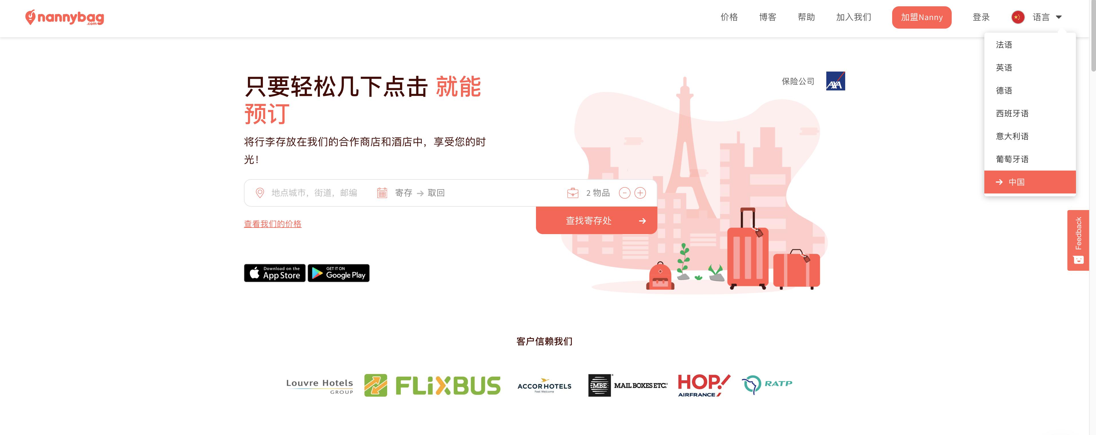 Nannybag|歐洲最大行李寄存網,全世界都可以幫你寄存行李~價格公道、使用方便、網路預約~ @走走停停,小燈泡在旅行