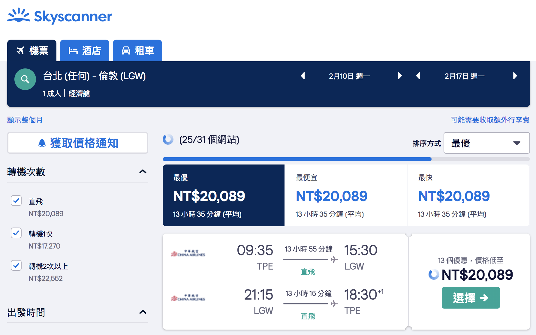華航ITF特價,推薦日韓短程線比較長榮、美洲長程線可入手~(查票:108.10.18)