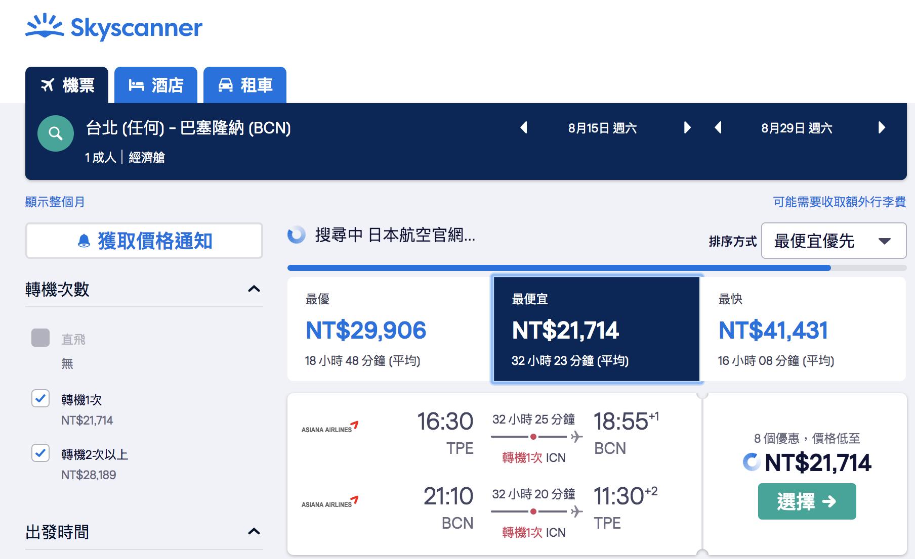 2020暑假歐洲票價查票,新航促銷最低21K起(查票:108.10.20)