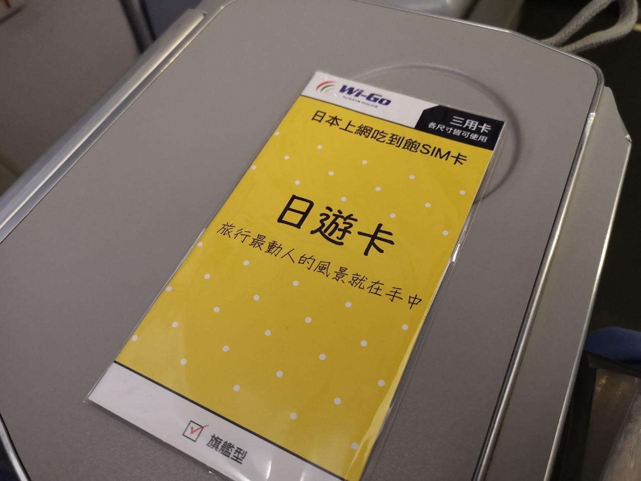 日本上網卡推薦|遊日卡,速度超快、可開熱點、softbank高品質網路~
