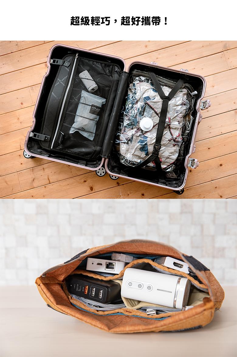 輕巧口袋型行李壓縮器|Pacum,極致真空抽充兩用收納機,行李收納新手的救星~快速、好用、立刻節省行李空間