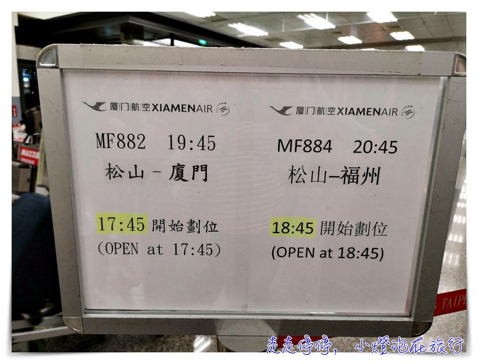 2019廈航航空搭乘體驗評價|松山中轉福州飛巴黎,舒適、服務不錯、餐點合適,注意事項、感受~