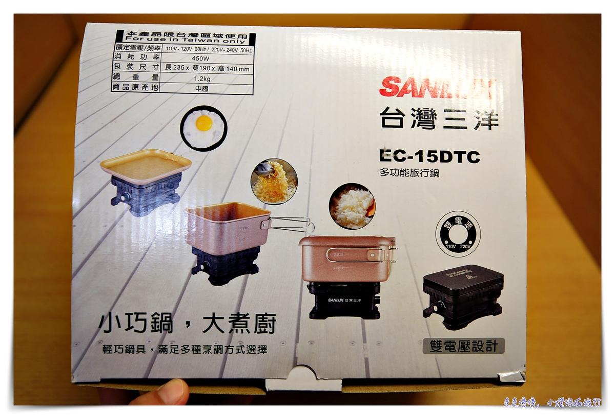 旅用煮煎鍋。三洋多功能旅行鍋EC-15DTC|神奇簡單荷包蛋、煎魚神器、可煮、可煎烤、雙電壓~學生、旅人、單人住宿自己煮食很簡單~