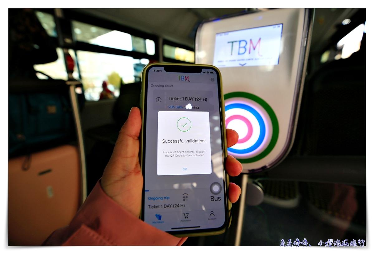 法國波爾多Bordeaux公共交通TBM票券|Witick電子票券購買APP、可搭公車、輕軌 @走走停停,小燈泡在旅行