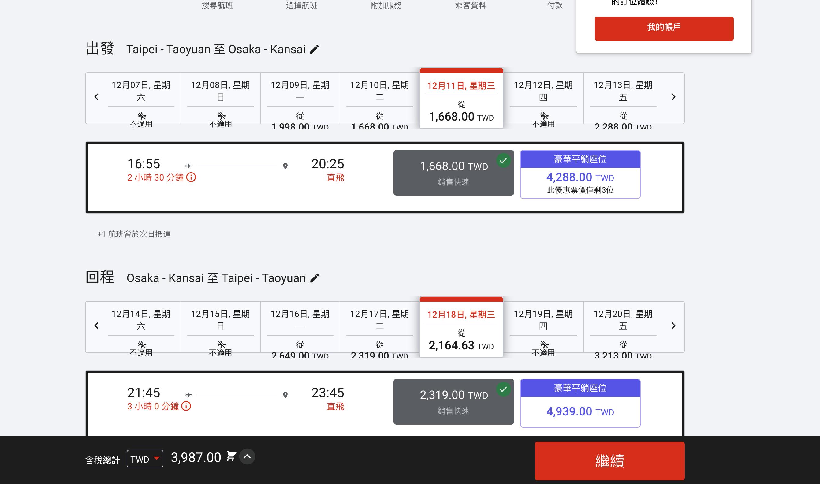 亞航Big會員促銷|11/03 凌晨起超低價促銷(不過偷跑了,現在可以買)~查票:108.11.2