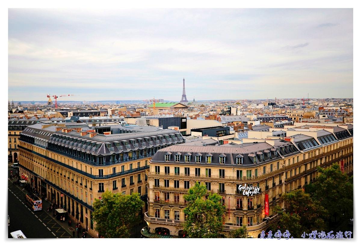 巴黎免費景點|Galeries Lafayette拉法葉百貨玻璃空橋、頂樓露台美景~
