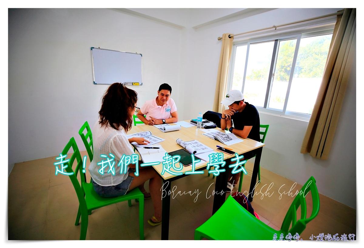 即時熱門文章:長灘島度假遊學|Boracay Coco English school,英文課程與上課試讀、食宿體驗介紹~