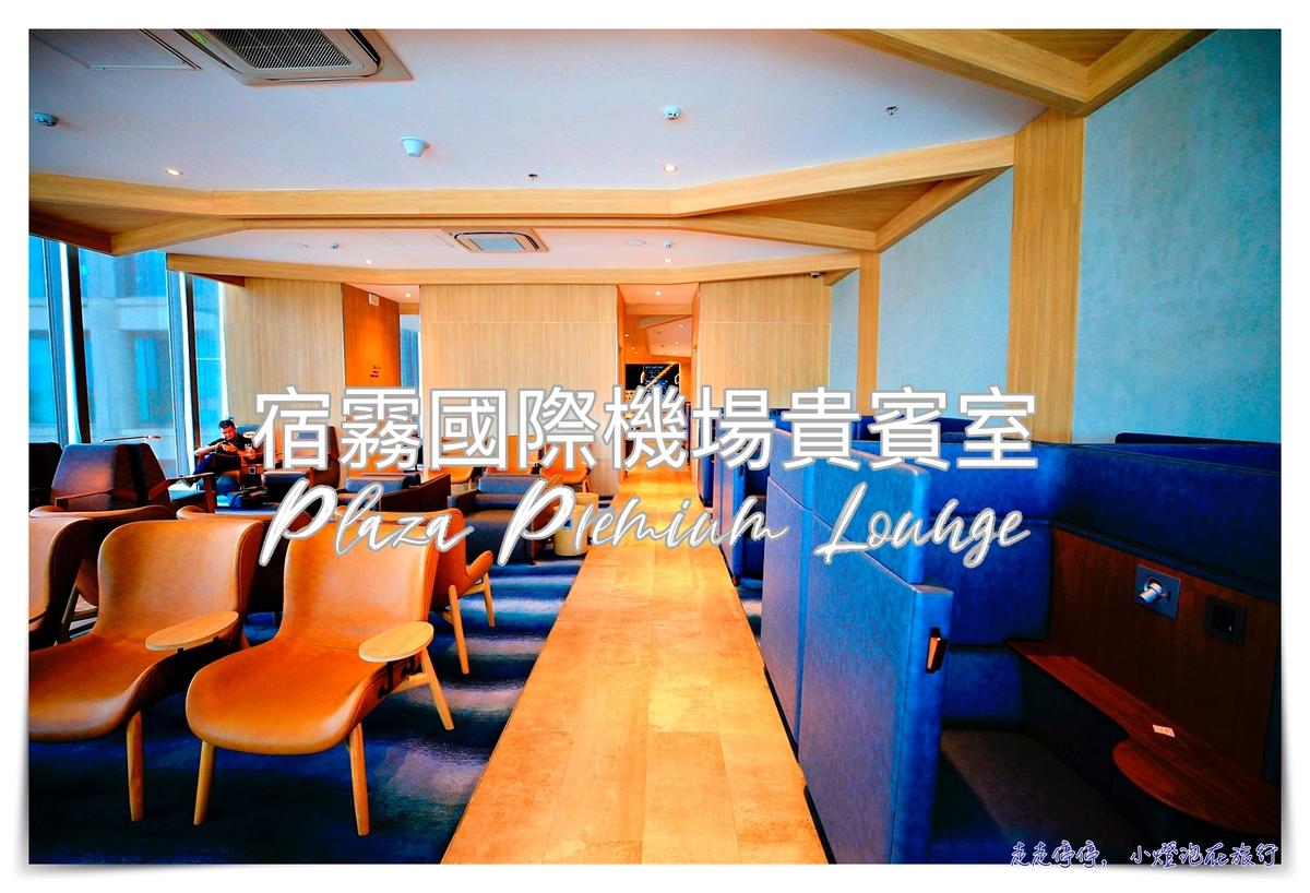 宿霧機場貴賓室|Plaza Premium Lounge Cebu值得一去的候機場所。工業風機場貴賓室~ @走走停停,小燈泡在旅行