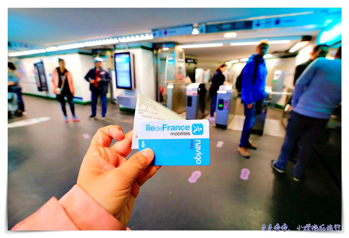 巴黎自由行|2019、2020巴黎交通電子票券Navigo Easy購買與使用經驗紀錄