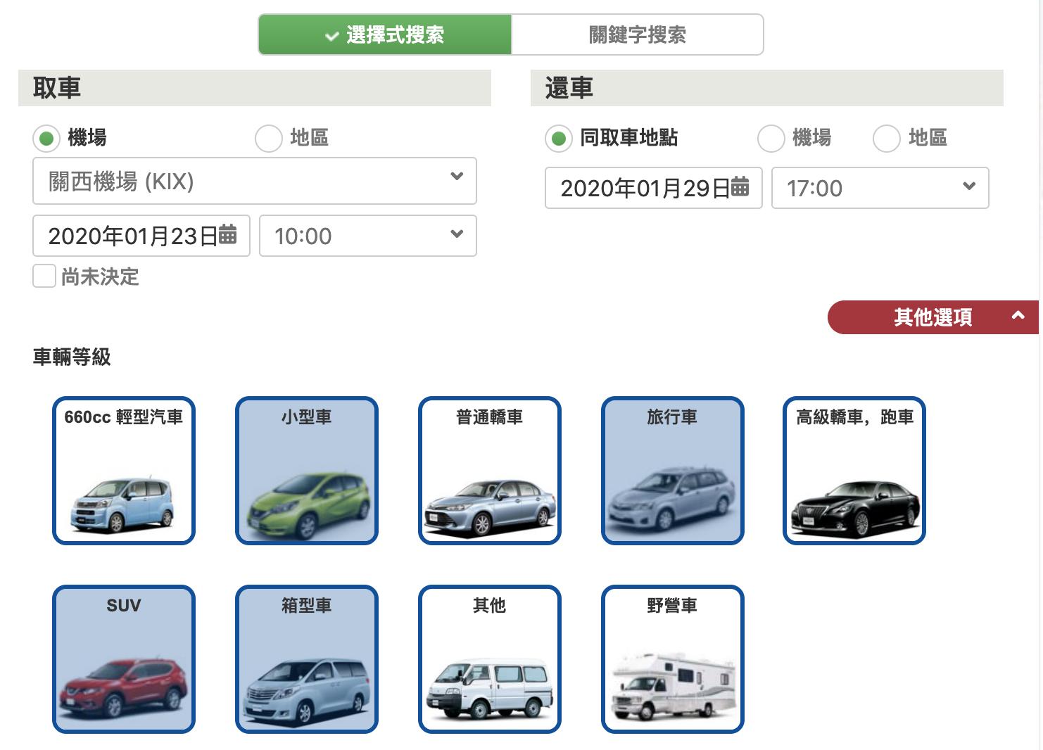 挑選日本租車網站原則討論 日本租車平台推薦ToCoo!,價格透明、中文客服、據點眾多,一次比價~使用教學~