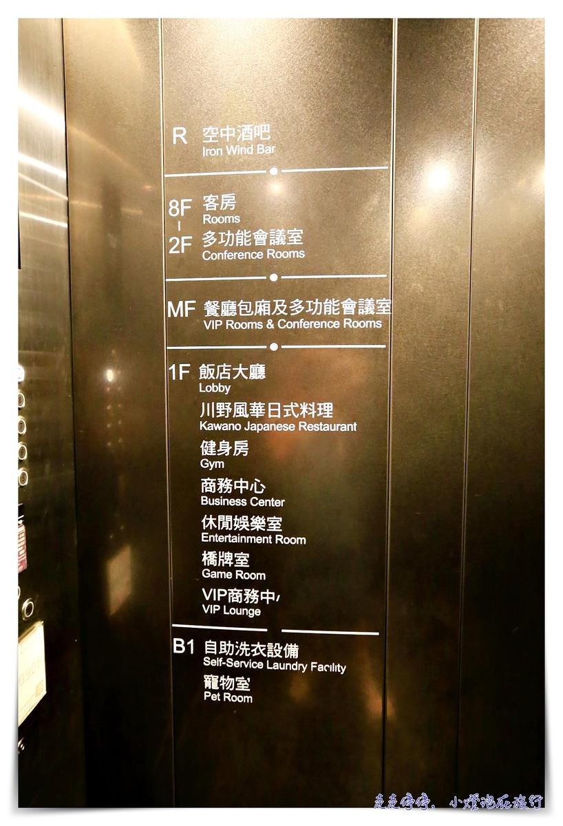 嘉義住宿超推薦|嘉楠風華飯店,工業風格、沈穩設計、溫馨服務的超推薦質感飯店~