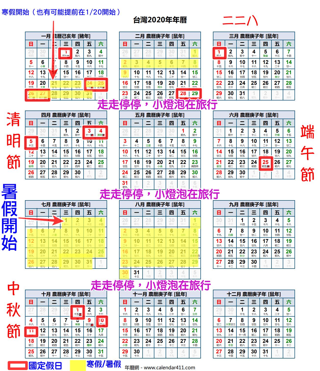 2020年行事曆