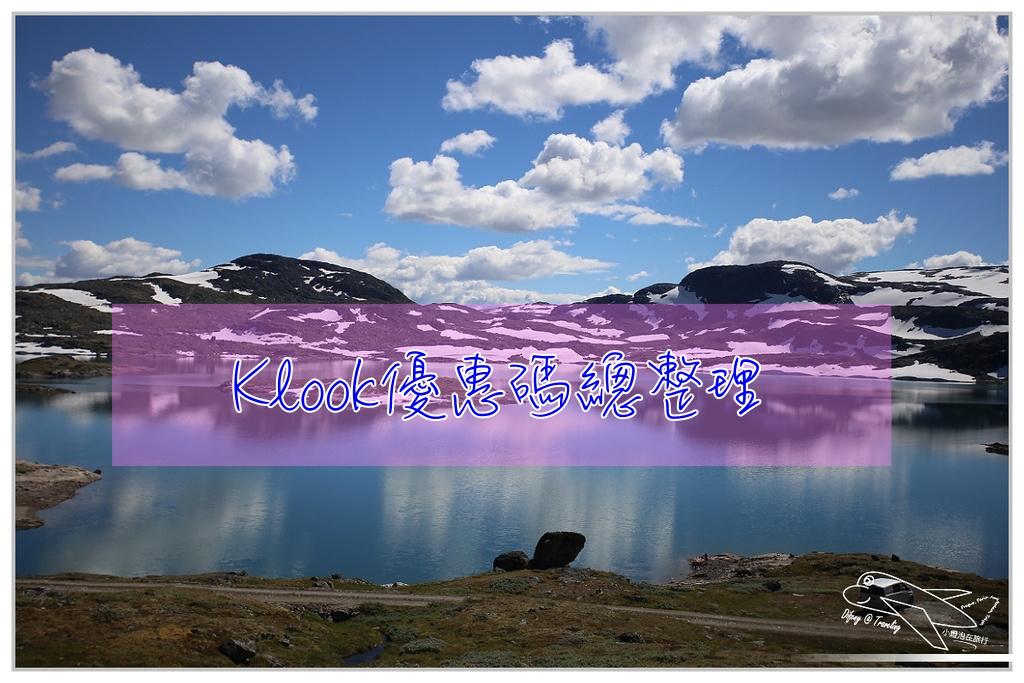 2020Klook新春最新優惠碼大公開!~2/29優惠代碼大搜集~ @走走停停,小燈泡在旅行