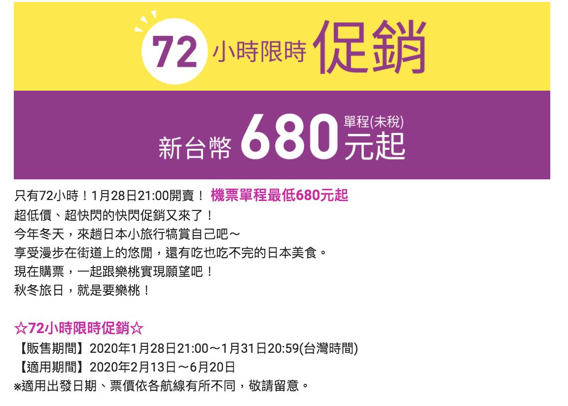 樂桃航空快閃新春特價,最低680元未稅~(查票:109.1.27) @走走停停,小燈泡在旅行