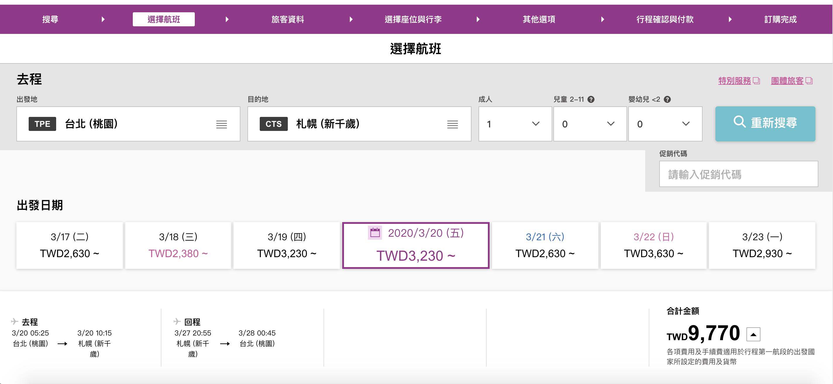 樂桃航空快閃新春特價,最低680元未稅~(查票:109.1.27)