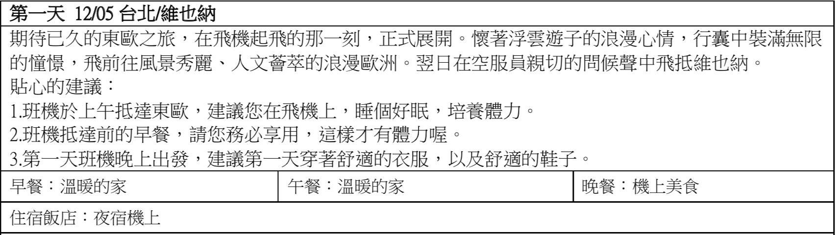 2020/1205 奶茶團長聖誕市集+童話小鎮出團公告、報名事宜~