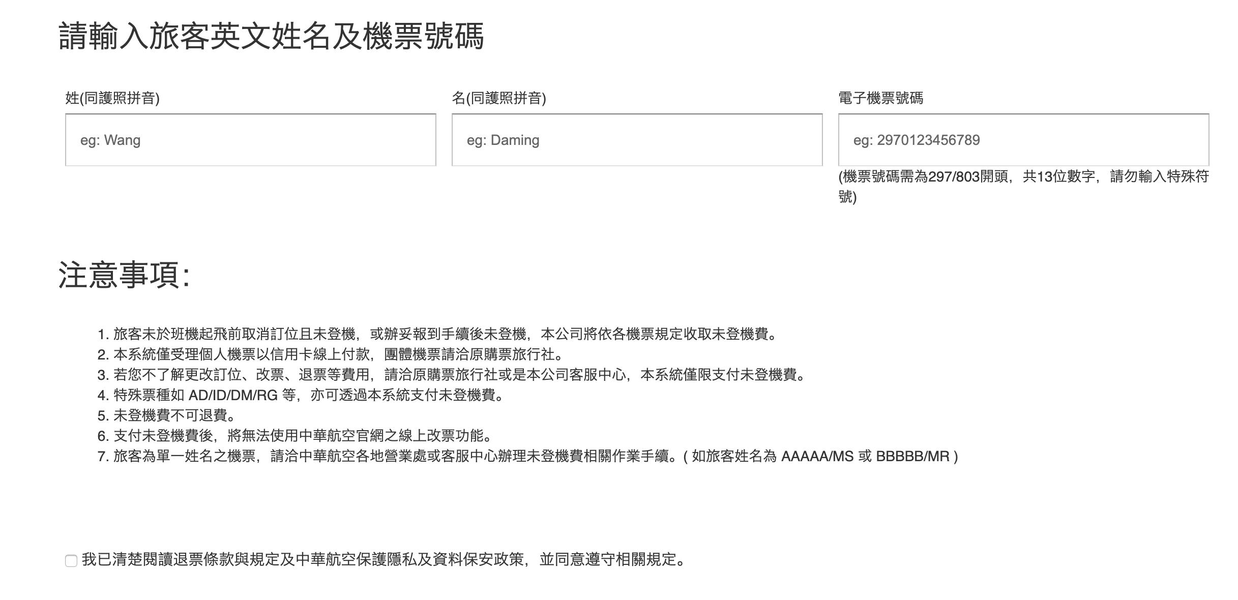 長榮、華航No show未登機費用收取規定~若不搭機,記得要取消或延期喔~