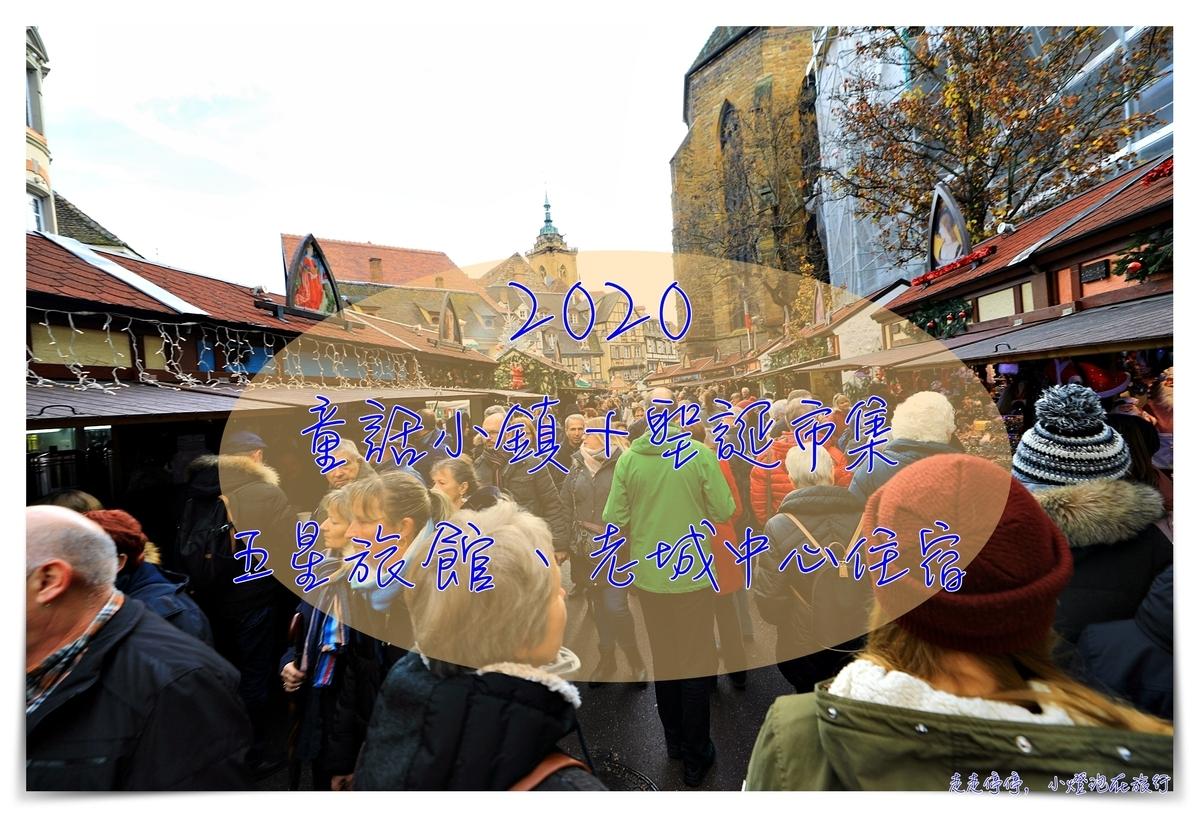 即時熱門文章:2020/1205 奶茶團長聖誕市集+童話小鎮出團公告、報名事宜~