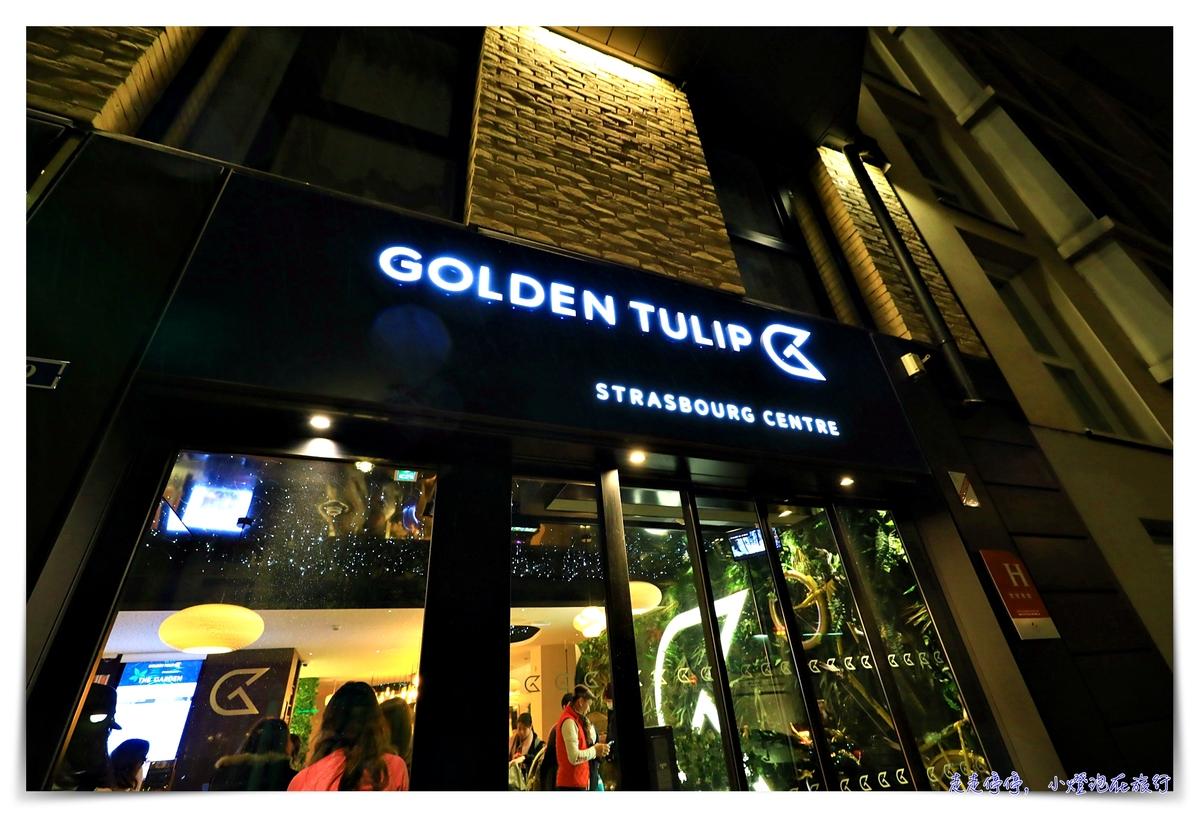 史特拉斯堡住宿推薦|Hôtel Golden Tulip Strasbourg Centre The Garden,近車站/設計感四星旅店