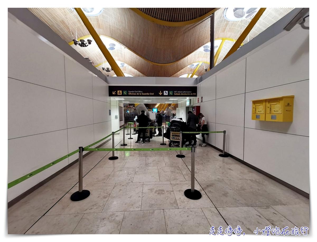 2020馬德里機場T4航廈退稅全記錄|超難找的馬德里機場退稅地點、流程總整理