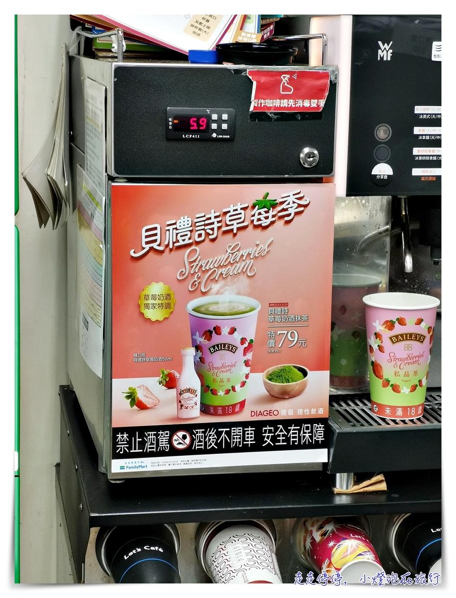 全家X貝禮詩草莓奶酒抹茶,冬天溫暖的情人味道~