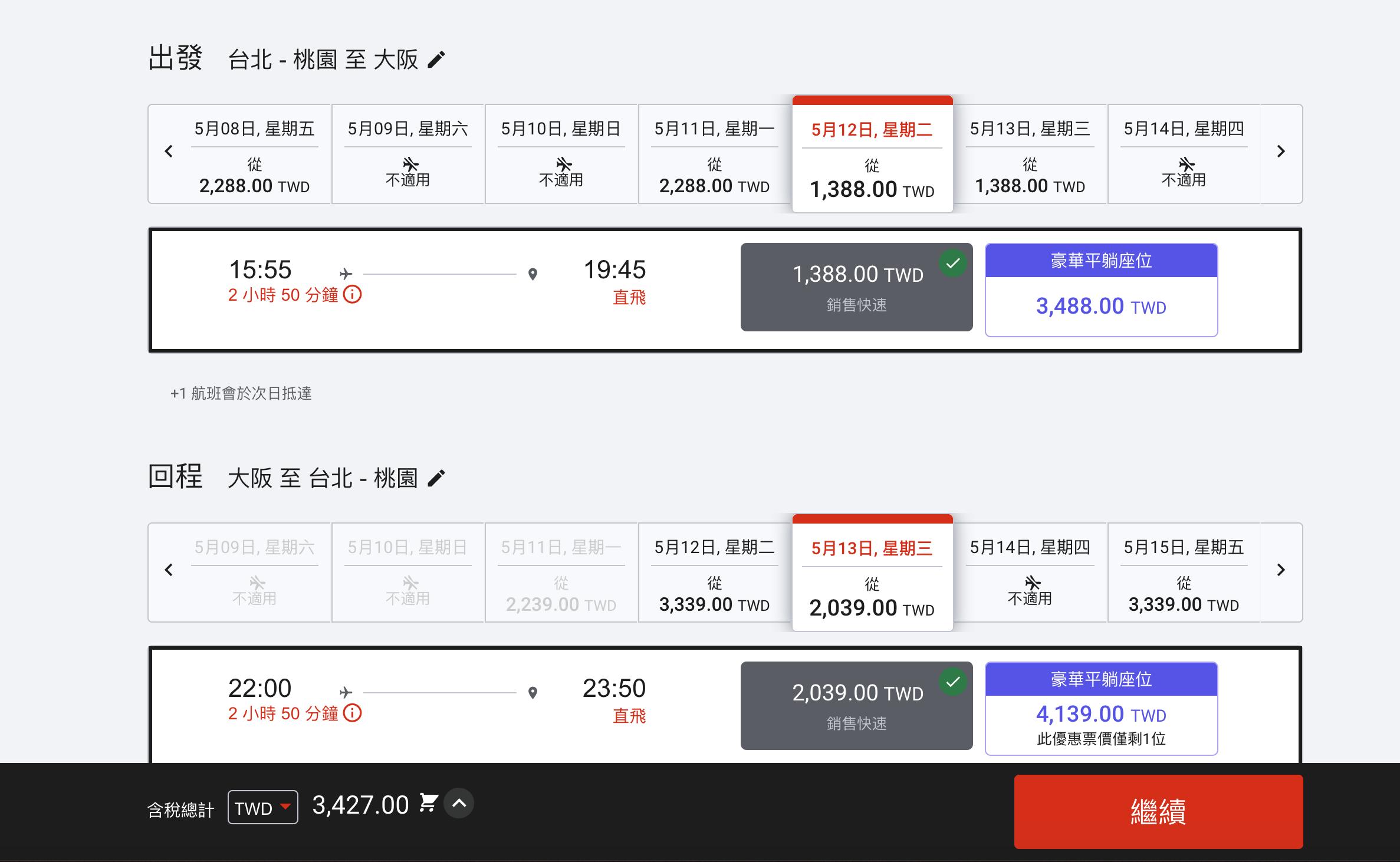 亞航Big會員促銷,最低3K大阪來回(查票:109.3.8)