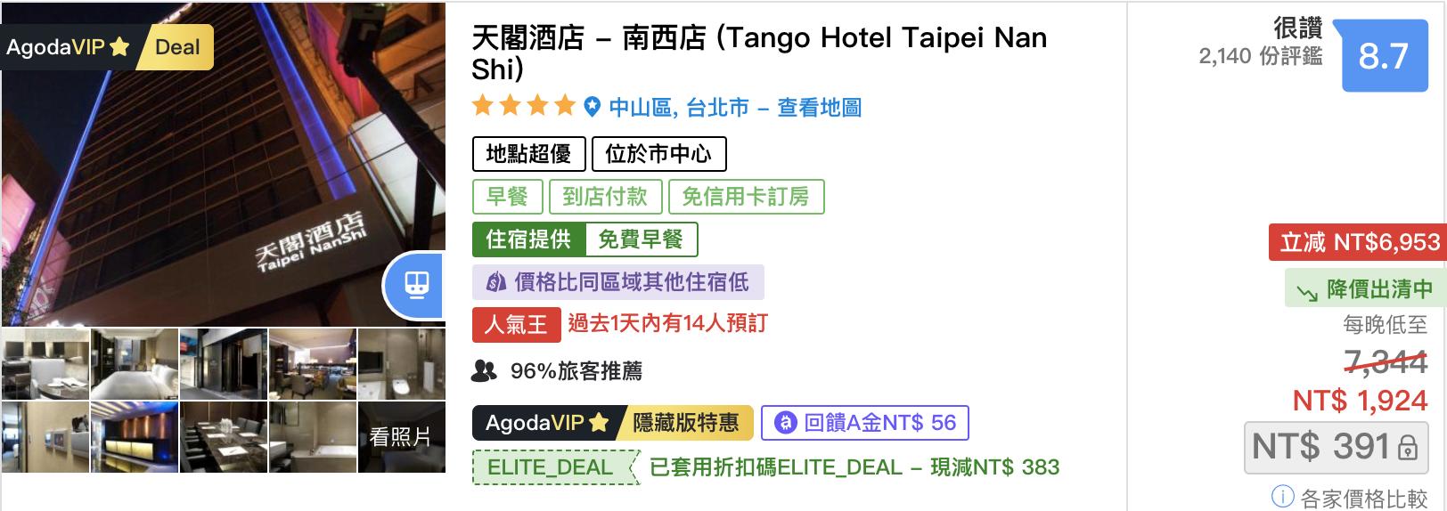最新推播訊息:台灣五星級飯店入手價,最低1K起!讓台灣國旅五星級飯店塞滿你的2020年!