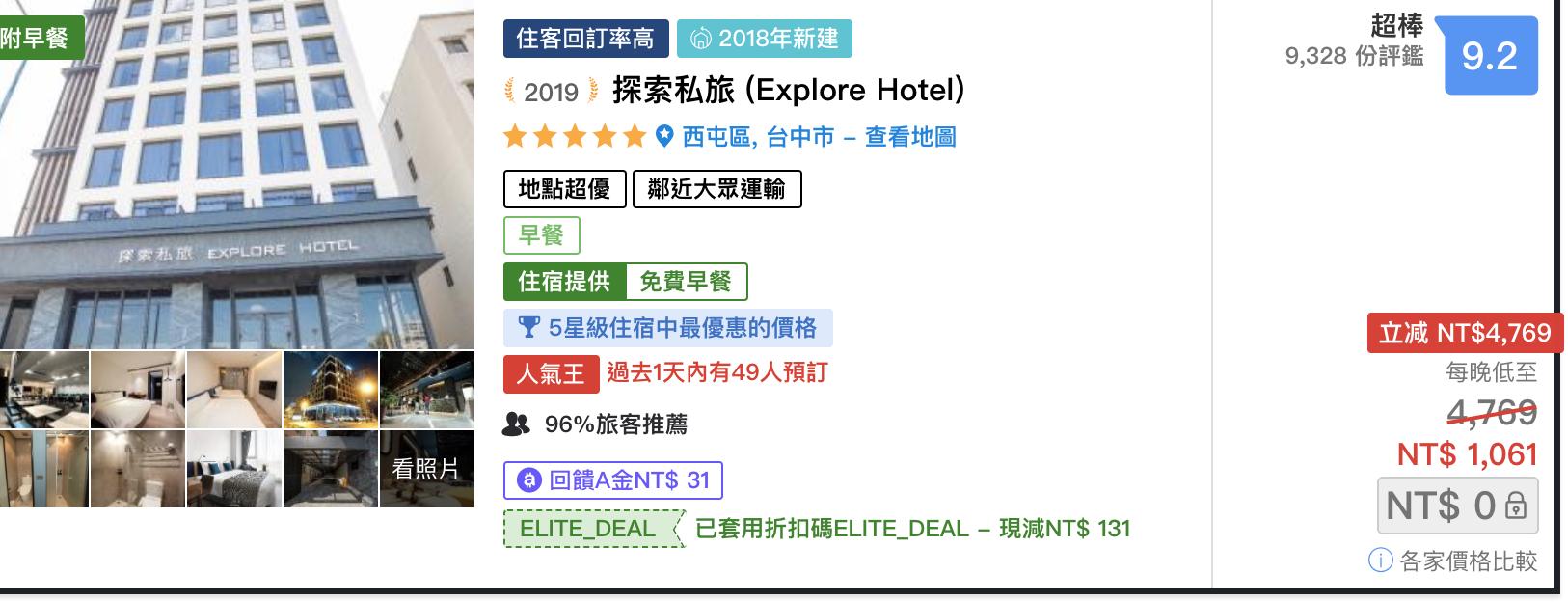 台灣五星級飯店入場趁現在!因應疫情,台灣各城市五星級飯店優惠總整理~最低1XXX元起~