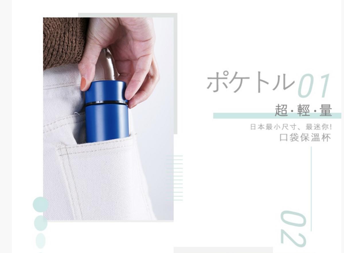 世界最小保溫杯。掌上保溫瓶團購|POKET × LITTLE = POKETLE,解放你的肩膀、小到可以放進牛仔褲口袋,感覺不到卻在即時可以給你最暖身的美好~