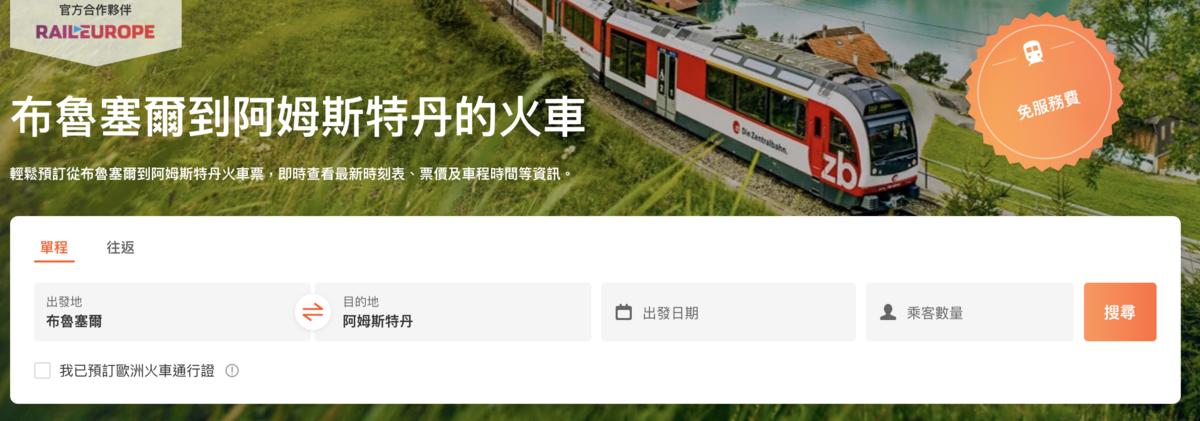 歐洲火車查詢攻略|時刻表、點對點、艙等、即時價格,一次告訴你~歐洲火車通行證V.S點對點城市車票,哪一個划算?