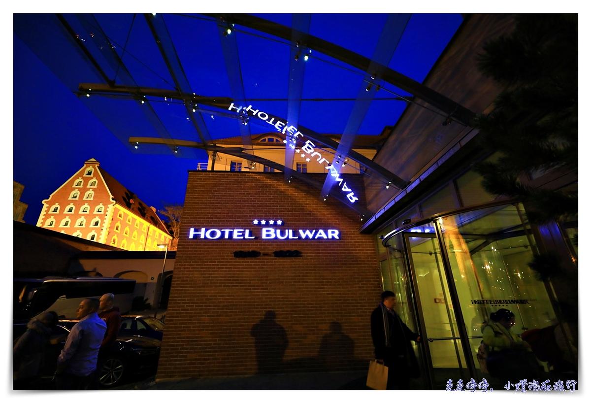托倫住宿推薦 波蘭古城四星古蹟飯店,Hotel Bulwar,托倫古城、哥白尼的故鄉~
