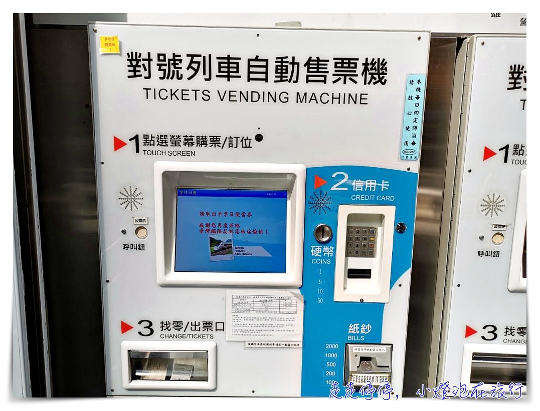 國內小旅行|台鐵領票,網站訂票、機器領票初體驗!