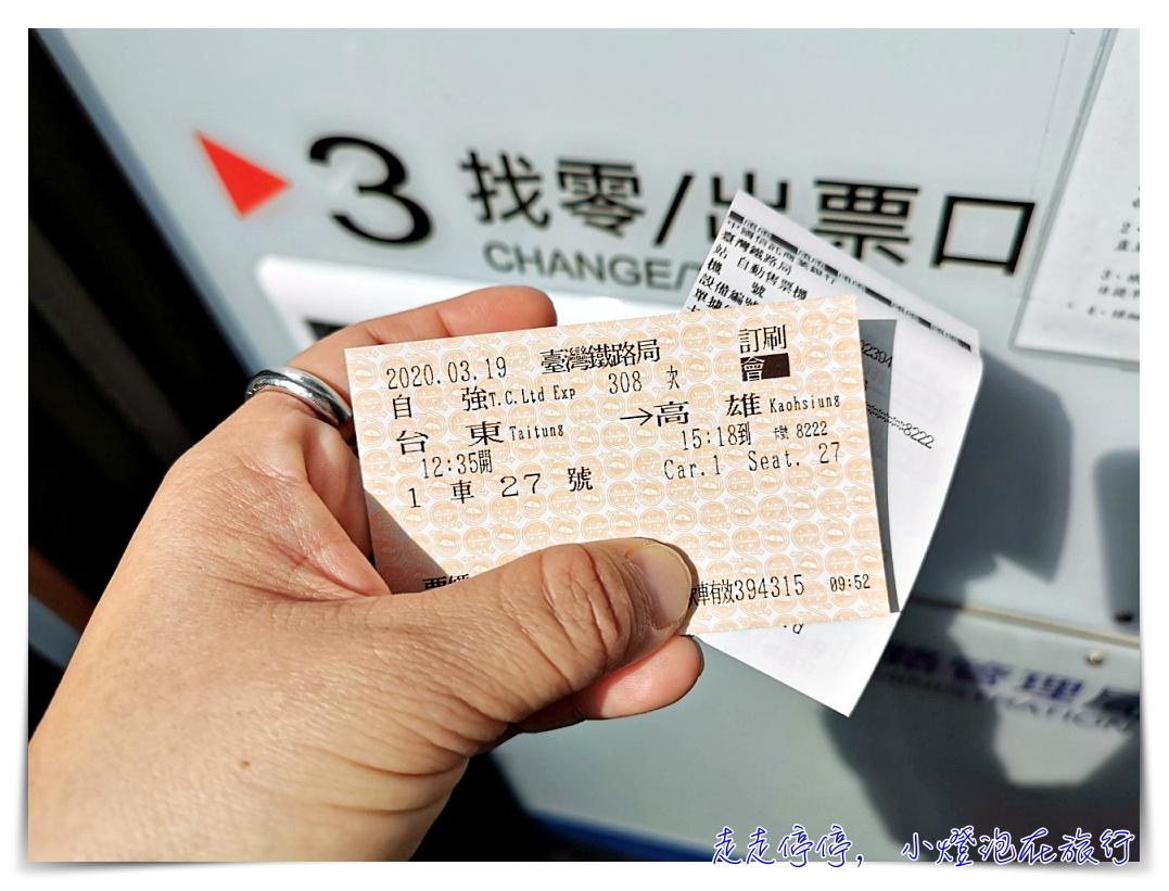 即時熱門文章:國內小旅行|台鐵領票,網站訂票、機器領票初體驗!
