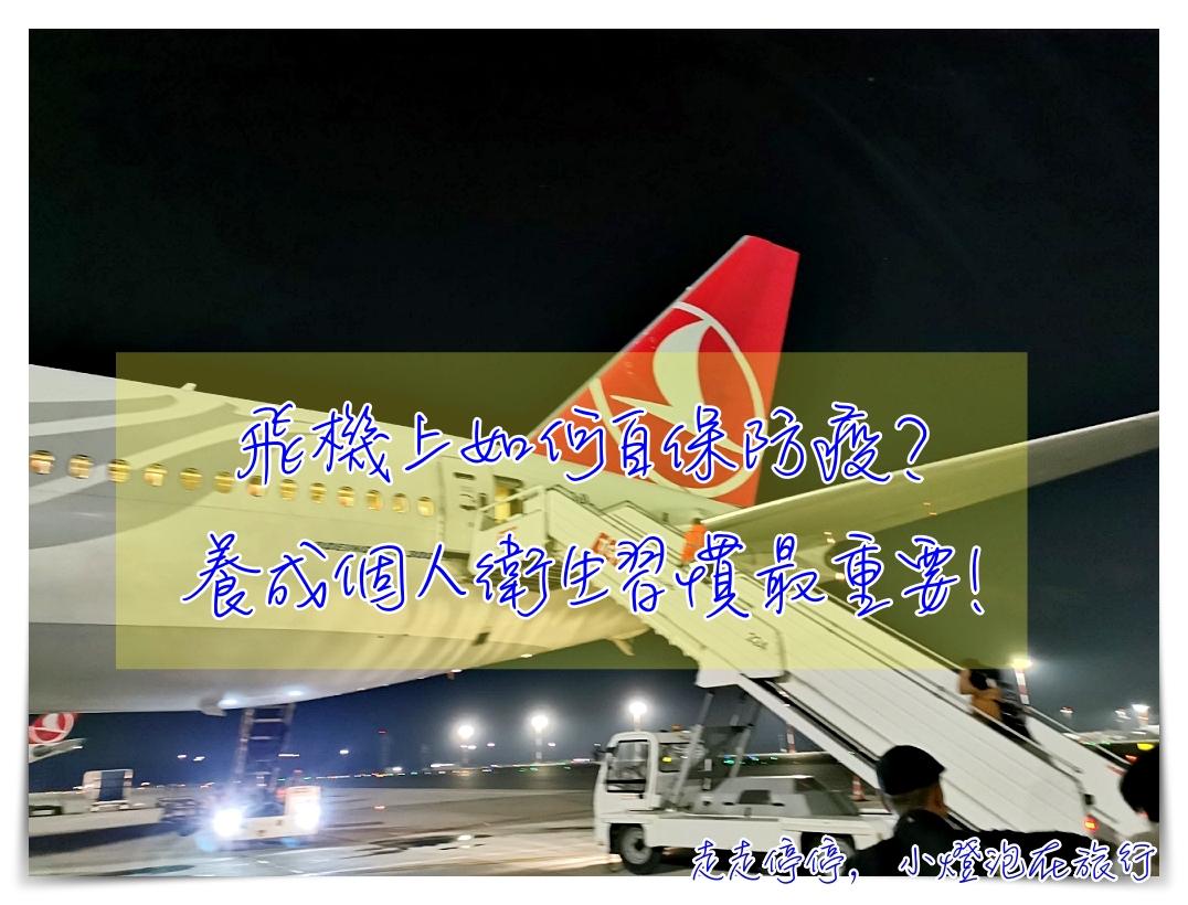 即時熱門文章:如果一定要搭飛機,如何機上防疫?淺談如果非得搭機出國,幫自己這幾個忙~